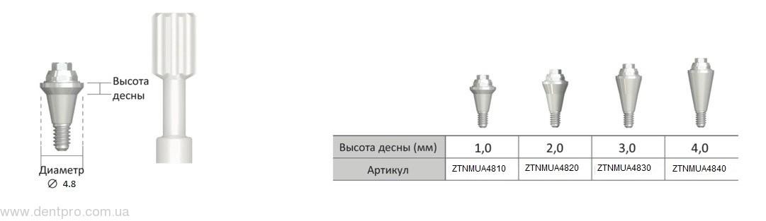 Абатмент винтовой фиксации Ø 4.8мм Multi Unit ZTNMUA48.. - 1